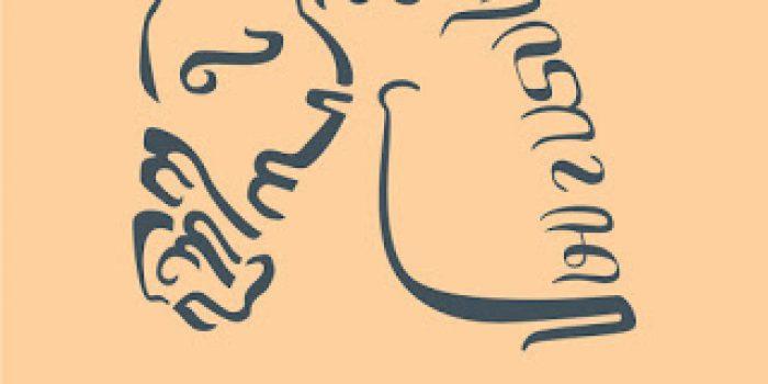 Kaligrafi Aksara Jawa Belo mèlu seton