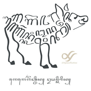 Kaligrafi Aksara Jawa Gègèr Genjik, Udan Kirik.