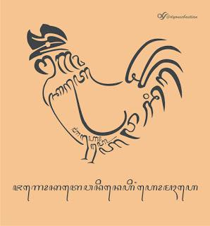 Kaligrafi Aksara Jawa Jago katé waniné ing omahé