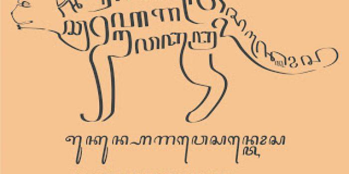 Kaligrafi Aksara Jawa Rukun agawé santosa, crah agawé bubrah.