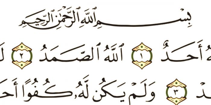 Surah Al Ikhlas